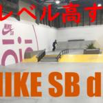 Nike SB dojo に行ってきた!詳しいアクセス方法や、レベルはどれくらい?