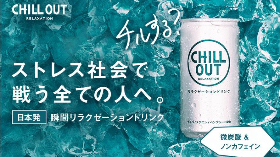 サーフィン終わりにリラックスはどう?リラクゼーションドリンク「CHILL OUT」