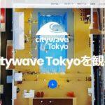 citywave Tokyoの予約人数を確認する裏技
