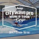 レポート | citywave pro WORLD TOUR in Tokyo に行ってきました