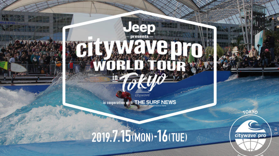 レポート   citywave pro WORLD TOUR in Tokyo に行ってきました