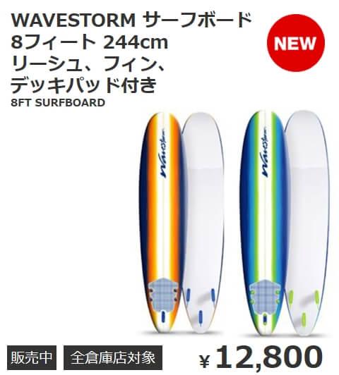 costco 8ft ロングボード メールマガジンより引用