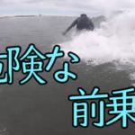 サーフィンの最も重要なルール「前乗り」をどこよりも詳しく解説