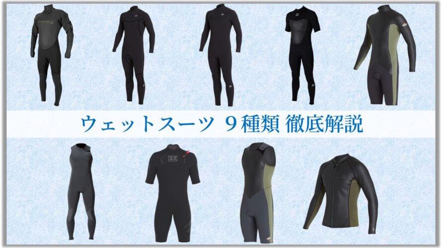 【ウェットスーツ徹底解説】全9種類、それぞれどんな時がオススメ?